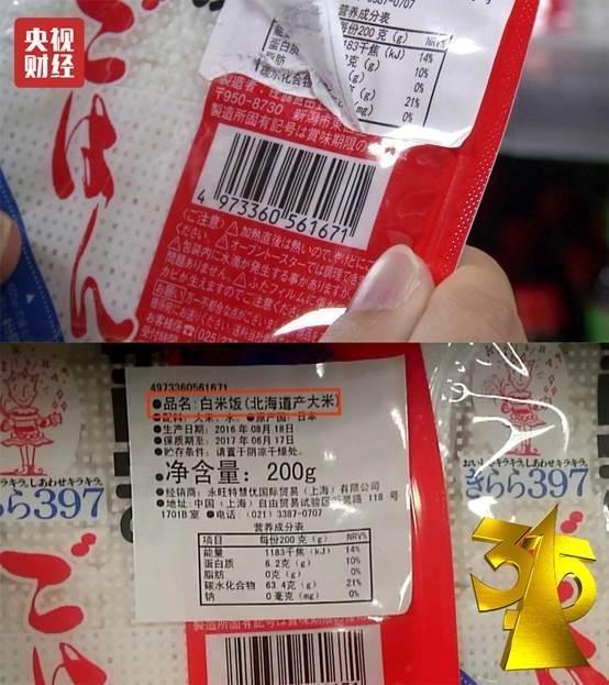 日本核災區的食品重新貼標後在中國銷售。