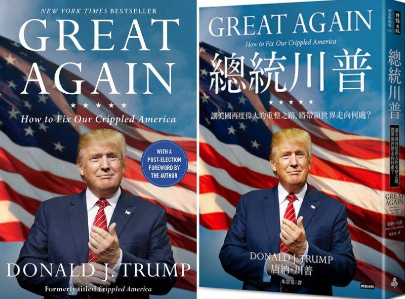 《總統川普:讓美國再度偉大的重整之路,將帶領世界走向何處?》(時報出版)的中英文版。