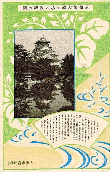 第二次世界大戰前印製的明信片,雖然二戰前,大坂城的土地屬於陸軍所有,但大阪市發行了這樣的紀念明信片。(圖/大阪市立中央圖書館藏,山岳文化提供)