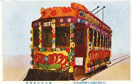 紀念天守閣落成的大阪市慶祝花車。(圖/大阪市立中央圖書館藏,山岳文化提供)