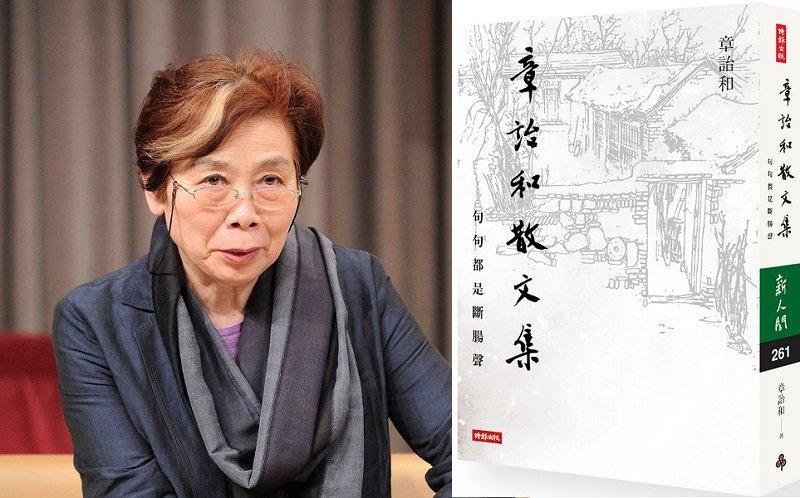 作者章詒和與她的散文集。