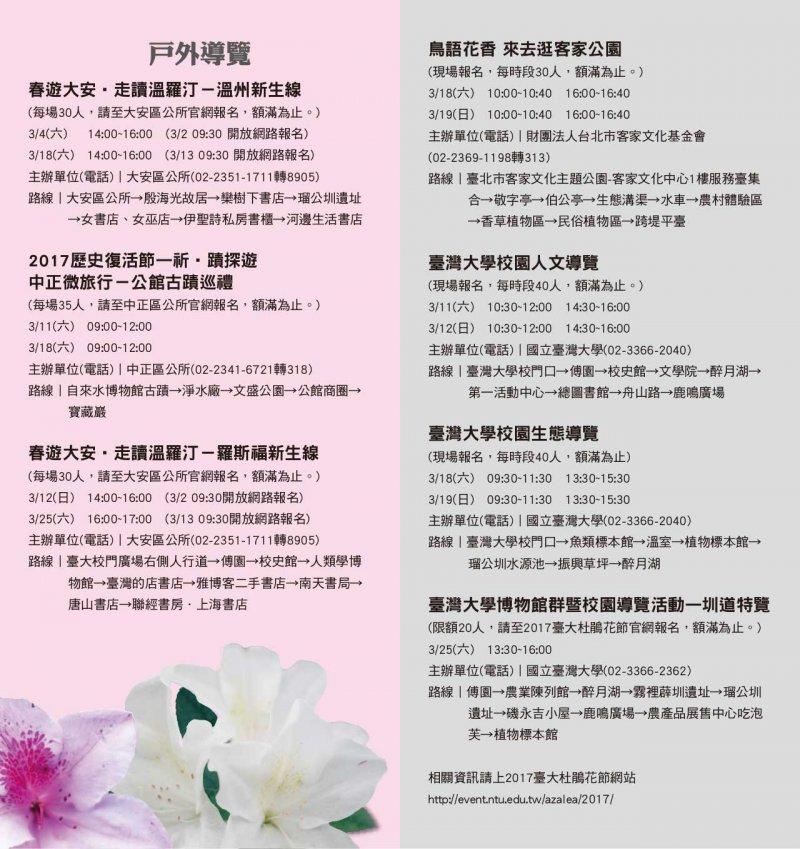 2017台北杜鵑花季活動