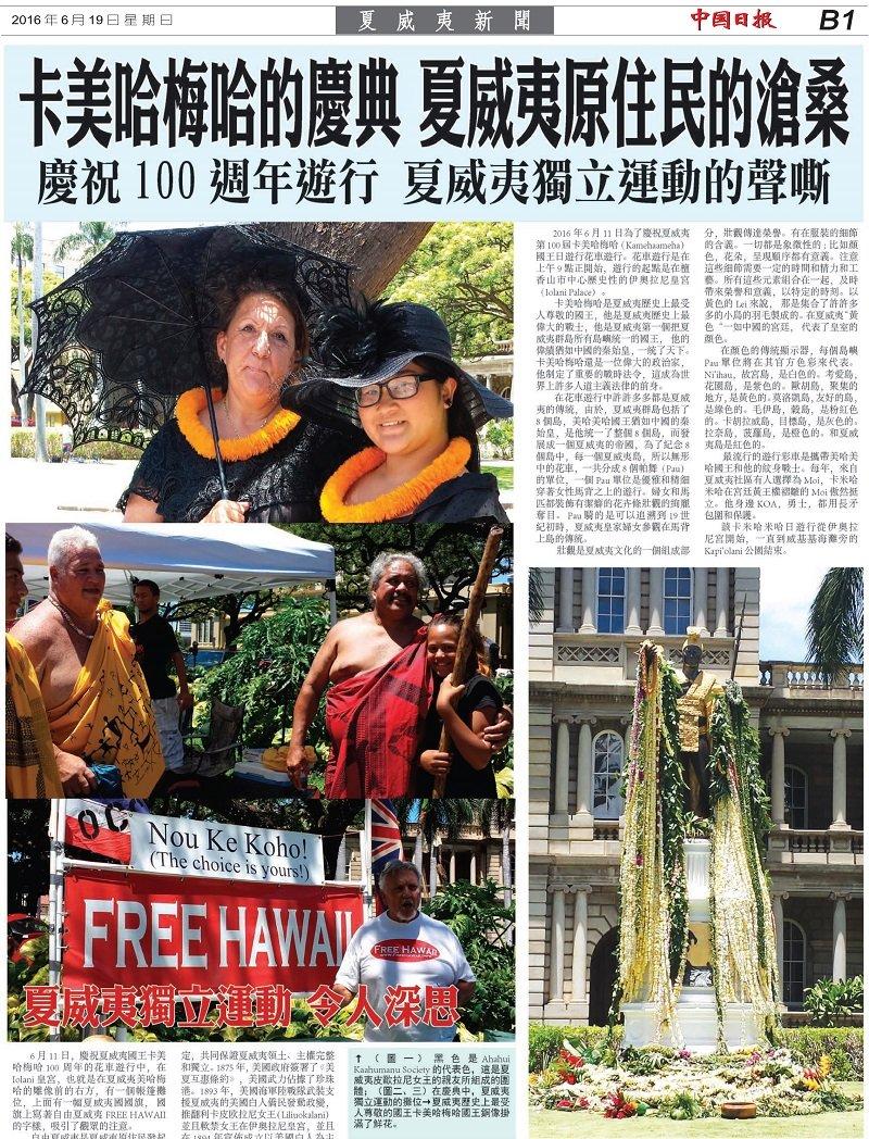 卡美哈美哈國王的慶典,原住民的滄桑。(夏威夷中國日報提供)