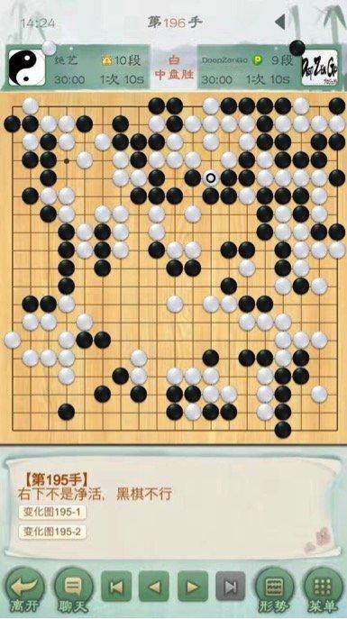 「絕藝」在決勝戰擊敗日本知名圍棋AI「Deep Zen Go」。