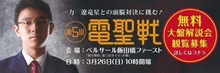 第五屆電聖戰的人類棋士代表一力遼。
