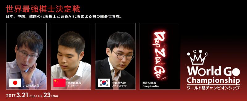 世界圍棋冠軍戰,由中日韓當世高手對決DeepZenGo。