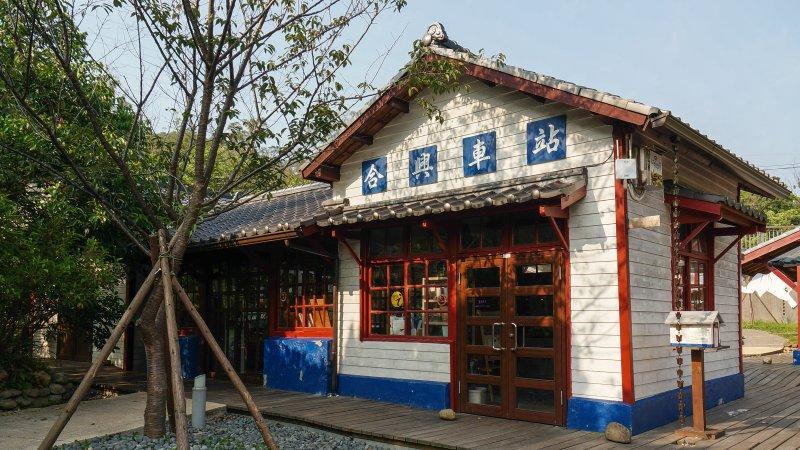 有著「愛情火車站」之稱的合興車站。(圖/JianEn Yu@flickr)