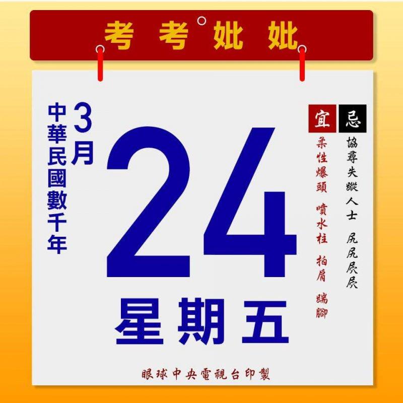 考考妣妣(取自眼球中央電台臉書).jpg