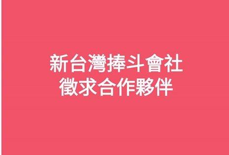 埲斗 (取自林靜儀臉書).jpg