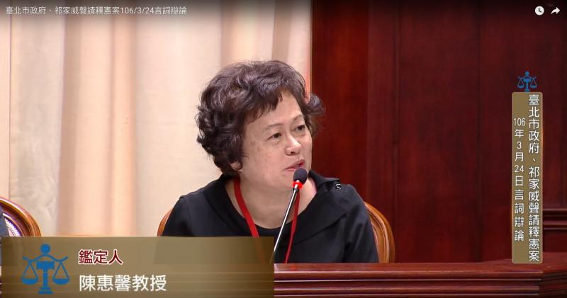 20170324-鑑定人陳惠馨(取自臺北市政府、祁家威聲請釋憲案網路直播)