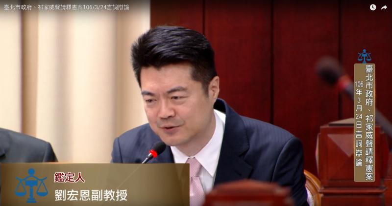 20170324-副教授劉宏恩(取自臺北市政府、祁家威聲請釋憲案網路直播)