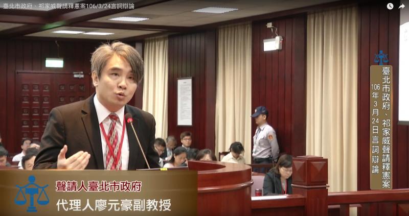 20170324-副教授廖元豪(取自臺北市政府、祁家威聲請釋憲案網路直播)