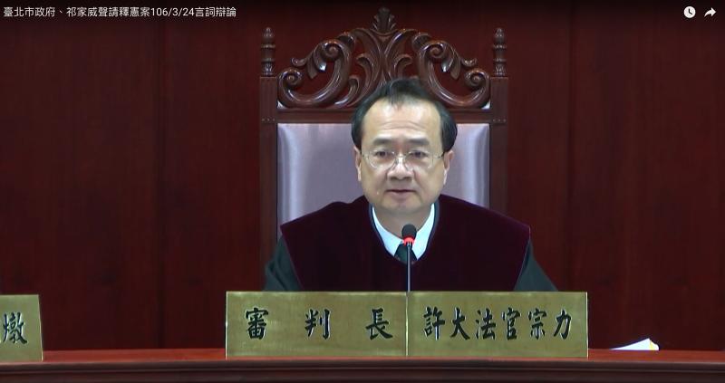 20170324-審判長許宗力(取自臺北市政府、祁家威聲請釋憲案網路直播)