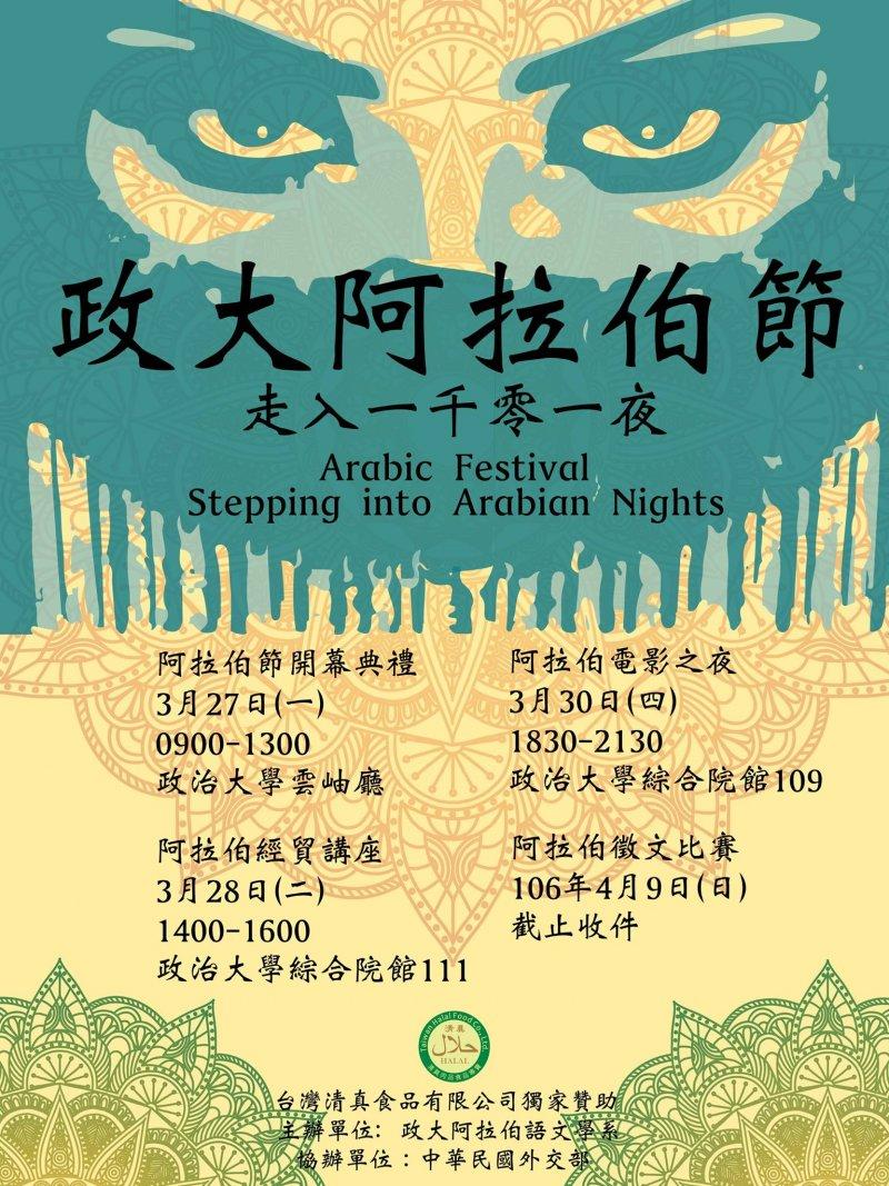 政大阿拉伯節 Arabic Festival(政大阿拉伯節臉書)