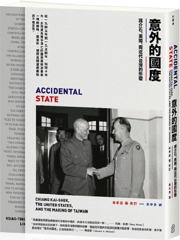 史丹福大學胡佛研究所林孝庭教授所著《意外的國度:蔣介石,美國,與近代臺灣的形塑》(遠足文化)。