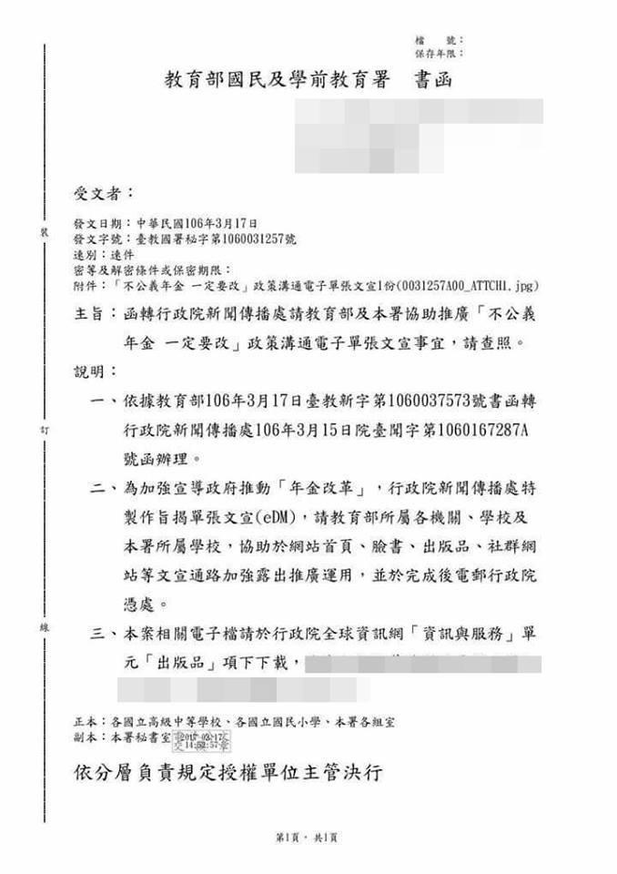 教育部公函要求各級學校宣傳「不公義的年金一定要改」。(來源:立委柯志恩臉書)