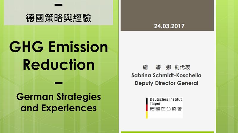 德國在台協會施碧娜副代表在一場能源研討會上擔任與談人。(作者提供)
