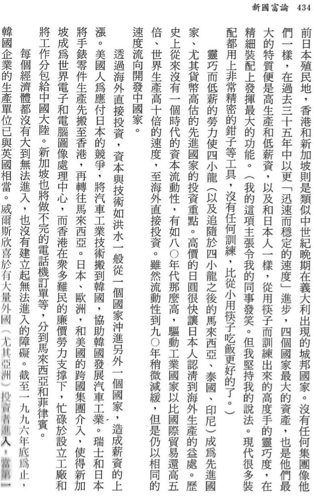 圖2-《新國富論》中譯本第434頁對亞洲四小龍的敘述。(劉任昌提供)
