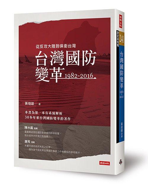 時報出版的《台灣國防變革:1982-2016》書封。(取自博客來網站)