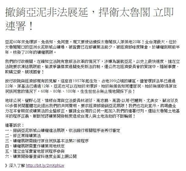 環團因此與多名民進黨立委一同在網路上發起連署,要求政府撤銷亞泥礦權,並盡速修改不合時宜的《礦業法》。(取自地球公民基金會網站)