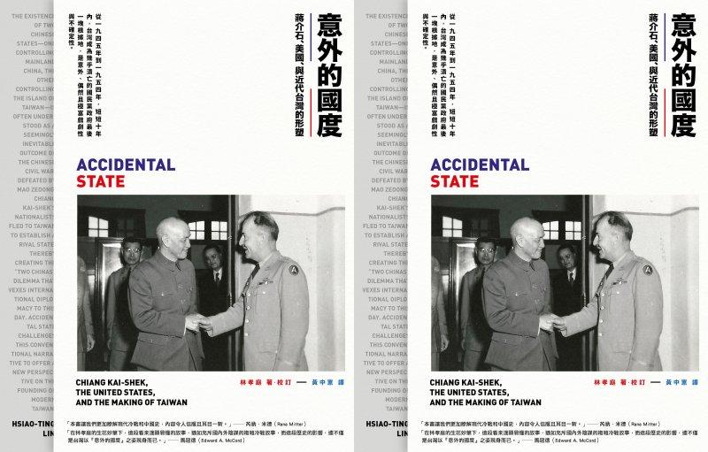 《意外的國度:蔣介石,美國,與近代臺灣的形塑》(博客來)