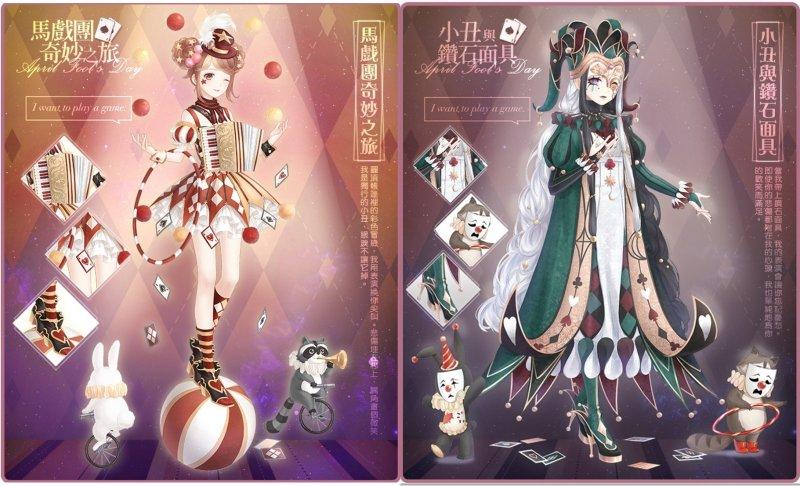 愚人節活動套裝「馬戲團奇妙之夜」、「小丑與鑽石面具」。(圖/網石遊戲提供)