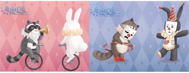 套裝同步推出可移動的馬戲團小動物「滑稽樂園」、「荒誕樂園」,陪暖暖一同歡度愚人節。(圖/網石遊戲提供)