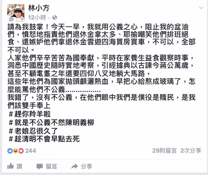 行政院發言人徐國勇辦公室主任林育卉30日在個人臉書上發文嘲諷抗議者,「趁清明節不會早點去死」。(取自林小方臉書)