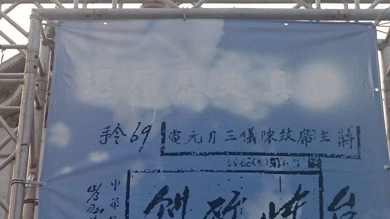 中央軍事院校校友會舉辦紀念蔣介石逝世活動,看板被要求拆除。(讀者提供)
