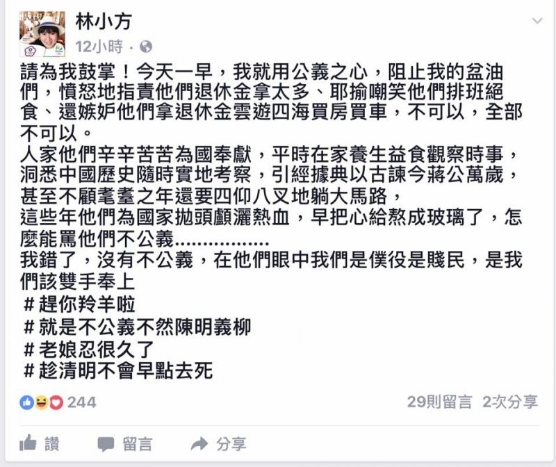 行政院發言人室主任因為臉書貼文罵反年改軍公教,遭停職後請辭。(臉書貼文截圖/該文已經自臉書撤下)