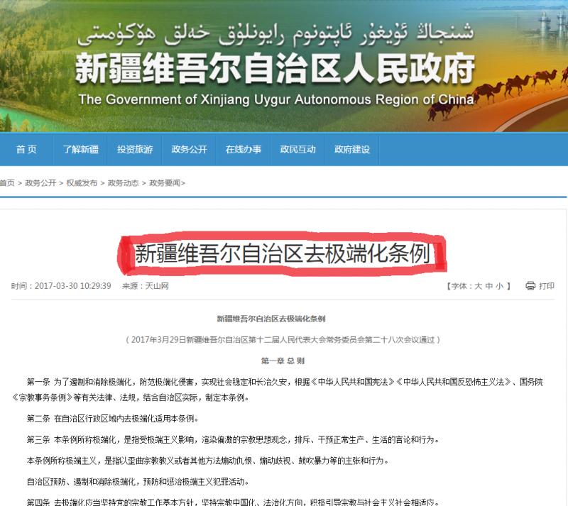 新疆維吾爾自治區人民政府公布最新去極端化條例。(圖/截自網站)