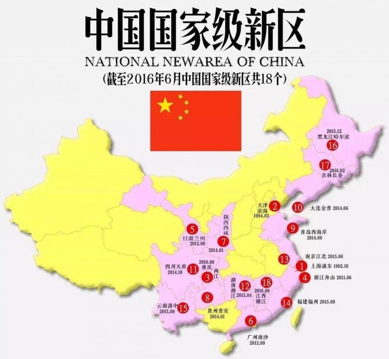 中國政府日前宣布設立與深圳特區、浦東新區同級的「雄安新區」(網路截圖)