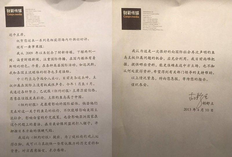 郭文貴披露媒體人寫給國家領導人的信。