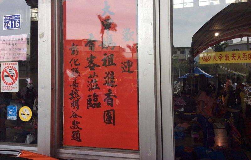 彰化縣長魏明谷的恭迎紅紙低調得紙乎找不到它。(寇延丁提供)