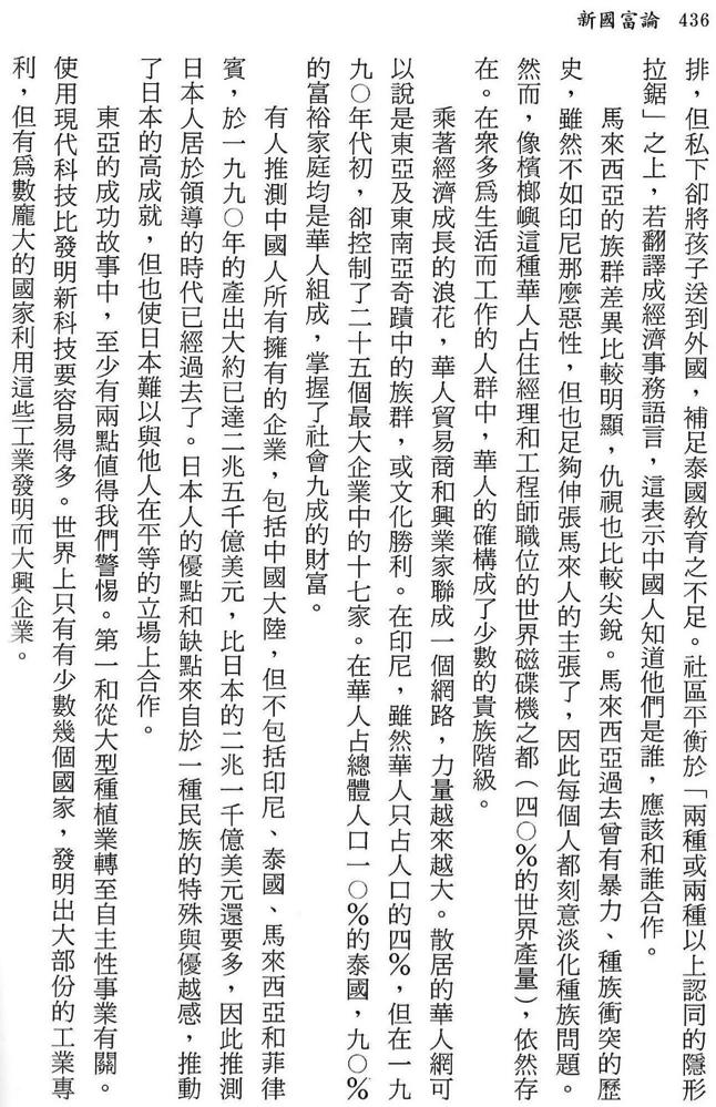 圖1《新國富論》中譯本第436頁。(劉任昌提供)