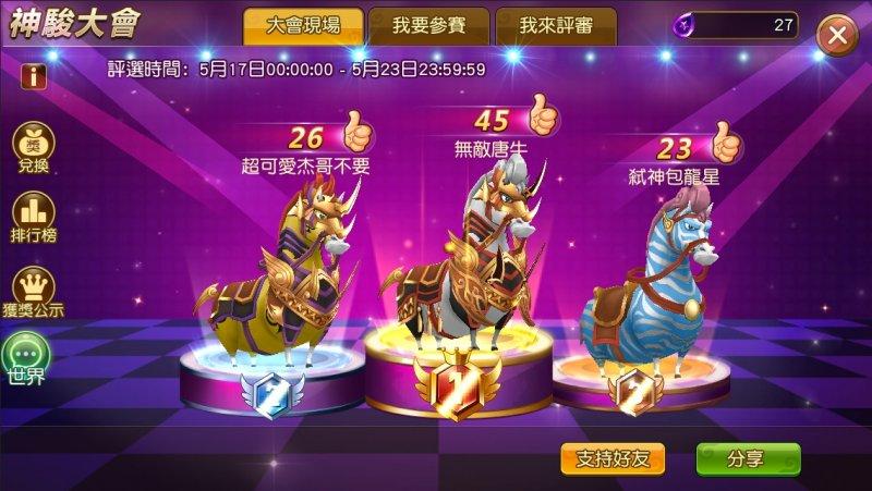 神駿選美大會即將開幕 地方的馬馬魅力四射。(圖/網石遊戲提供)