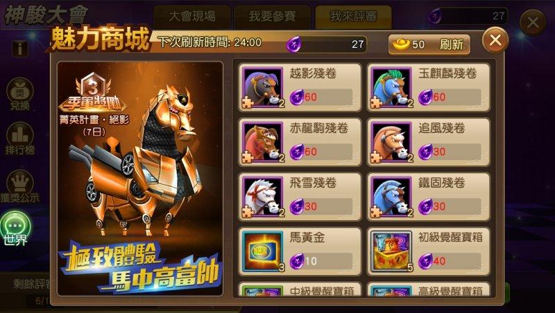 參加神駿大賽的獲勝者,將可獲得超時髦的限時戰馬造型。(圖/網石遊戲提供)