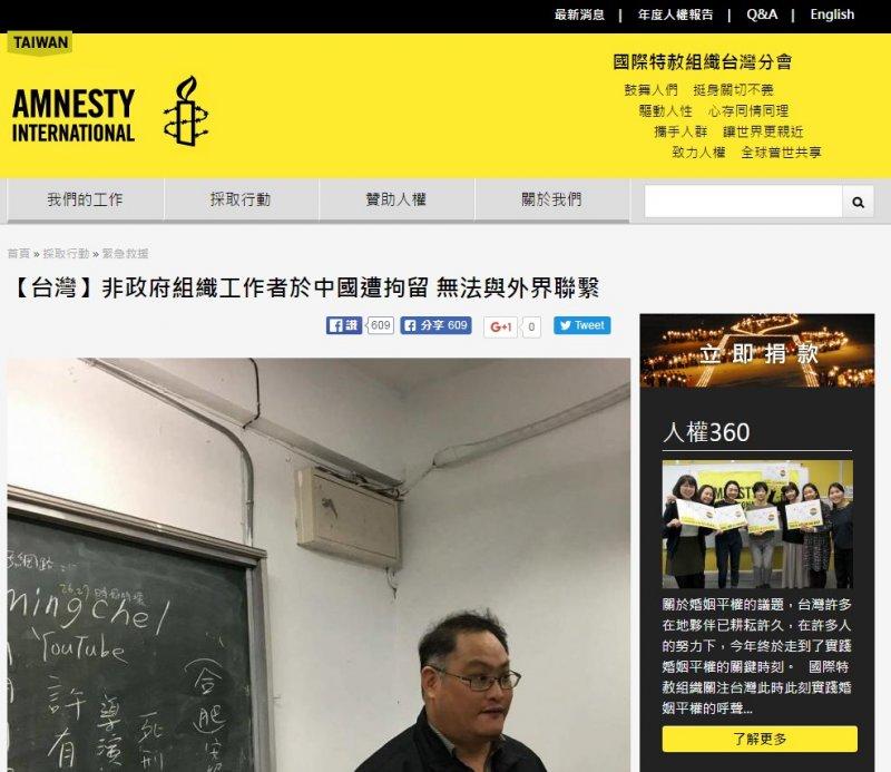 國際特赦組織呼籲各界寫信給中國總理李克強、國安部、公安部,要求立即公布李明哲下落等3項訴求,目前已獲得超過11000人連署。(取自www.amnesty.tw)