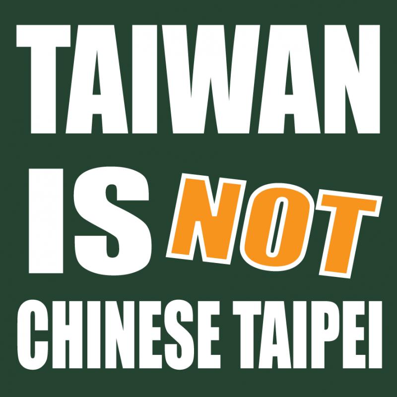台灣正名(取自2020東京五輪「台灣正名」推進協會臉書)