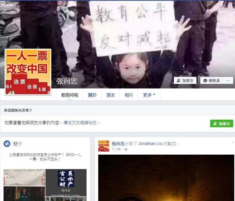 張向忠的臉書照片是「一人一票,改變中國」,呼籲中國民主化。(取自張向忠臉書)