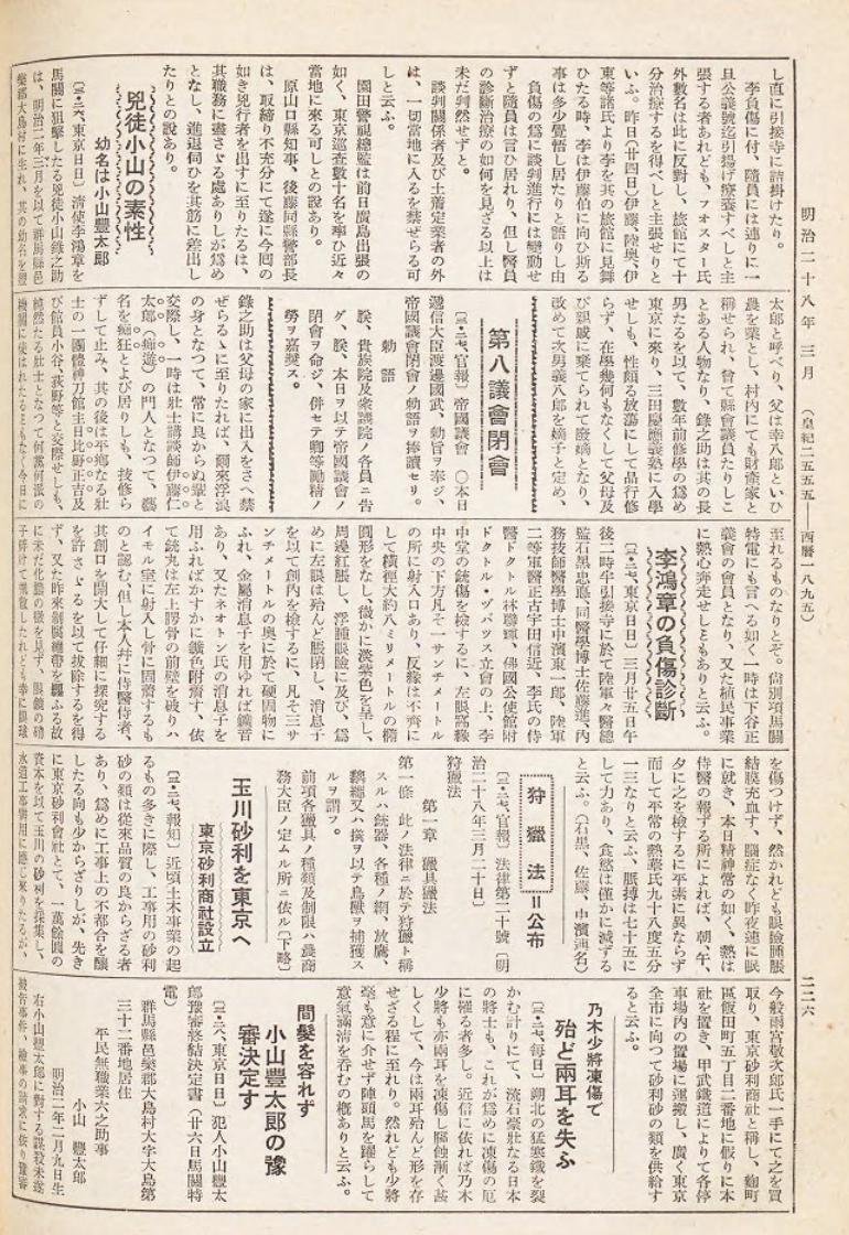日本《新聞集成明治編年史. 第九卷》記載李鴻章遇刺療傷的內容(取自日本國立國會圖書館)