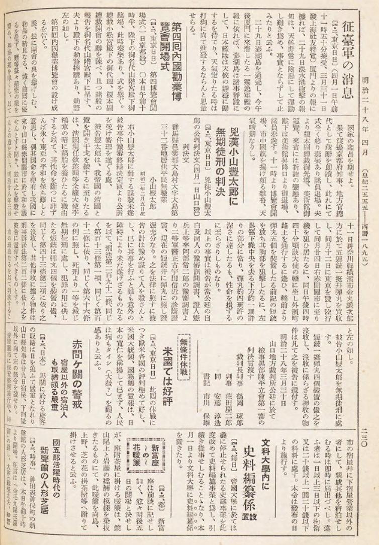 日本《新聞集成明治編年史. 第九卷》記載小山六之助被判無期徒刑(取自日本國立國會圖書館)