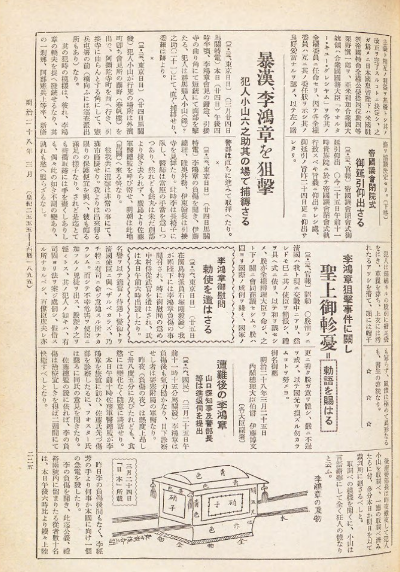 日本《新聞集成明治編年史. 第九卷》記載李鴻章遇刺事件,還有轎子示意圖(取自日本國立國會圖書館)