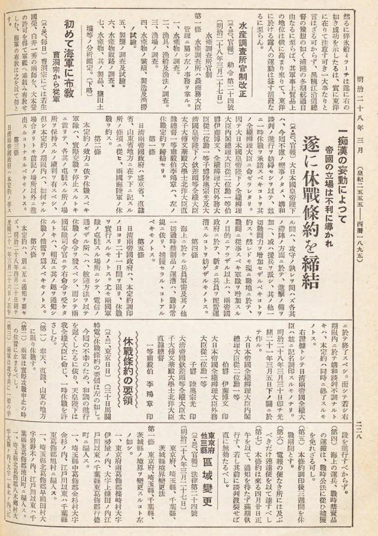 日本《新聞集成明治編年史. 第九卷》記載《馬關條約》談判內容(取自日本國立國會圖書館)