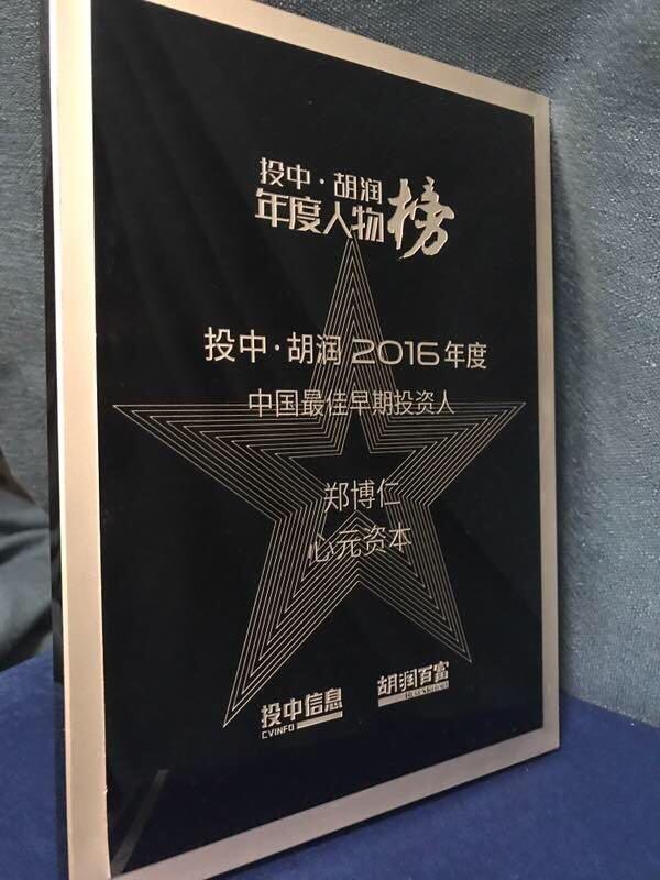 2017-04-18-心元資本17日宣布獲得中國權威投資媒體投中信息的榜單認可,選為「最佳早期創業投資機構TOP20」與「最佳跨境早期投資人TOP20」02-心元資本提供