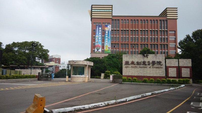 私立亞太創意技術學院(Yuriy kosygin@Wikipedia / CC BY-SA 4.0)