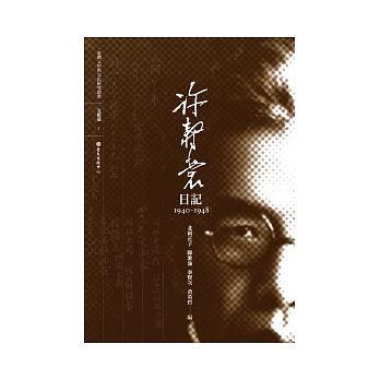 《許壽裳日記》。(取自國立台灣大學出版中心)