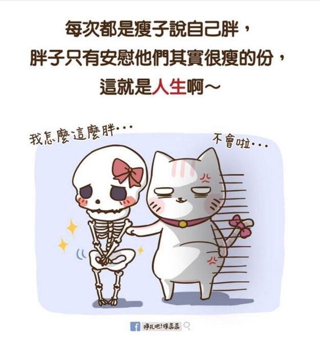 (圖/掙扎吧!徐蕊蕊)