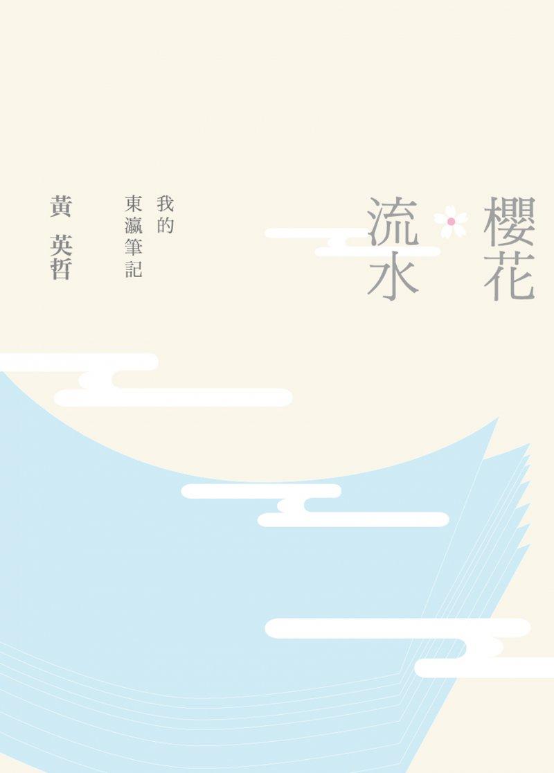 《櫻花‧流水:我的東瀛筆記》書封。(允晨文化提供)