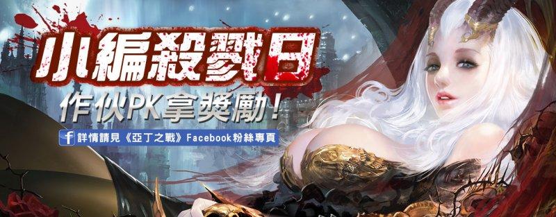 手機遊戲《亞丁之戰》推出小編殺戮日活動,讓玩家宣洩不滿,並同步在粉絲專頁上開直播與玩家互動。(圖/網石遊戲提供)